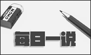 【每日一说】2016.11.5 说说看《暖春》的感悟~
