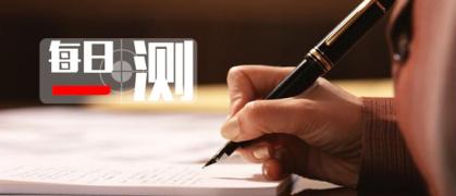 【每日一测】Apr.29 语绕口令(截止次周 参与赢沪元)