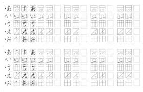 【加油HJR!资源分享】五十音平片假名字帖下载(打印版)