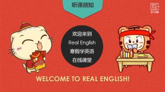 Real English 寒假学英语!要开始啦!!!