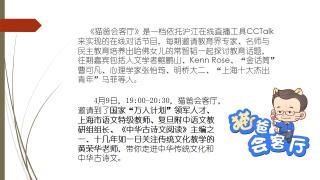 【邀请函】猫爸会客厅—特级语文教师带你走进中华古诗文