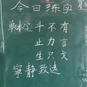2017.5.24 晒晒我的今日练字