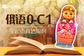新年就要学新语,俄语课程7折起!