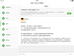 沪江的课程设置安排是不是有遗漏/不合理的地方?