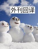 外刊回译练写作