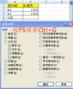 Excel简单制作二级下拉菜单