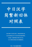 中日汉字简繁新旧体对照表