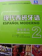 求新版现代西班牙语第二册视频