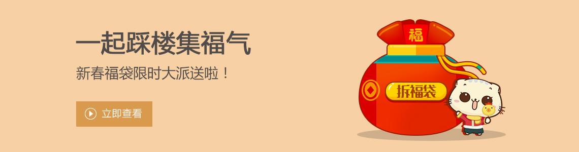 【你好2017】踩楼集福气,新春福袋限时大派送啦