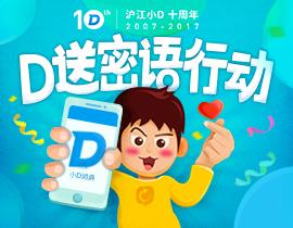 【D送密语行动来袭】一句话的力量不容小觑!
