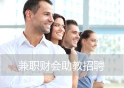 【已结束】财会课程助教招聘!