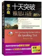 慎小嶷 剑9版《十天突破雅思口语》高清MP3+PDF下载