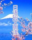 日语短文朗读