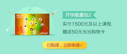 【已结束】开学季充电季:明星课程7.4折起 实用教辅免费送