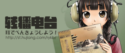 【转播电台】耳でべんきょうしよう! 第784期