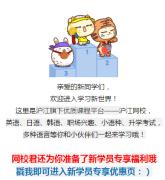 【新学员课程福利专享】如何从零到学会一门语言~