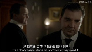 【Downton Abbey】唐顿庄园台词模仿170120——63