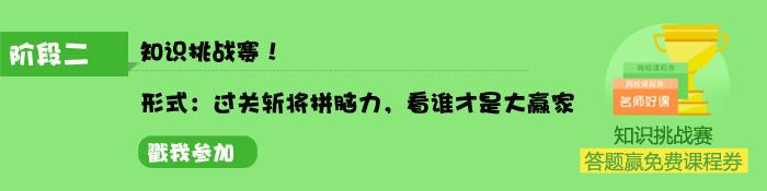 【学神养成记】打赢开学翻身仗!