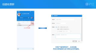 CCtalk收费群创建指南(PC端+App端)