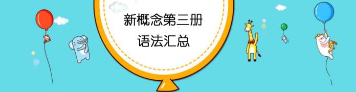 【学习资料】新概念第三册语法汇总,免费下载啦!