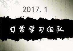 已满员--【组队通知】小伙伴们,2017年1月份日常奖励组队(满员即时申请结束~)