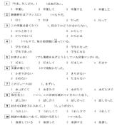 【认真学日语小组练习】5月第三周(5.17~5.23)