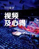TED 演讲视频及心得