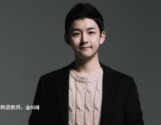 12月13日和韩语外教一起开撩吧!