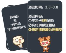 【最后1天】首批6折学习卡已售罄,限量加售100份。快来抢购!!!