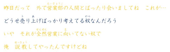 【日语台词翻配】[中级]170317编舟记——7