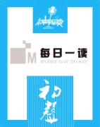 【初声读吧】夏目友人帳③2017-01-22