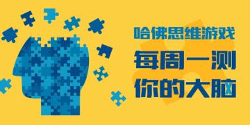 【哈佛思维游戏】每周一测你的大脑 27