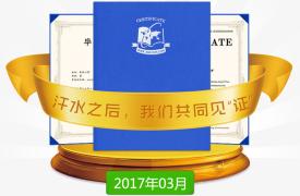 毕业证书 | 2017年03月毕业证领取帖