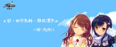 【諺・四字熟語・難読漢字】諺語篇028