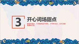 【我的中国年系列活动5】开心词场大PK