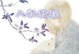 【浅夏の记忆】入社教程(2016.11.5更新)