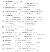 【认真学日语小组练习】5月第一周(5.3~5.9)