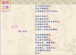 第二讲:文字拼图游戏——写首歌词自己唱