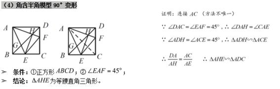 【每日一题】初二数学下学期期中复习--初中几何模型(二)。
