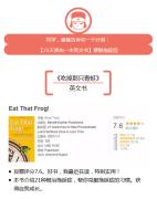 想看英文书,又有拖延症?21天万元原著精读课程免费学!