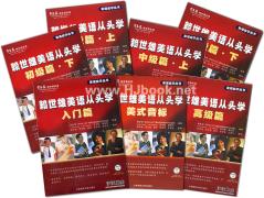 赖世雄美语从头学(全套完整MP3音频+pdf电子书)打包送人