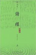 【读书笔记】《诗经》-以国画形式重画诗经-进行中