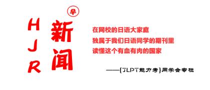 【HJR早新闻】(高能预警)护身符里装了什么宝贝 20170511刊