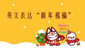 """英语""""新年祝福""""说出来!"""