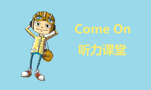Come On 听力课堂4