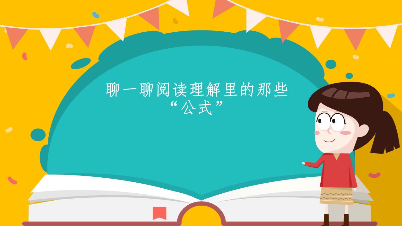 """练习题一: 最美的名字 ①在一次语文课上,老师让同学们以""""名字的故事"""
