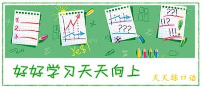【6.1】Children's Day  天天练口语