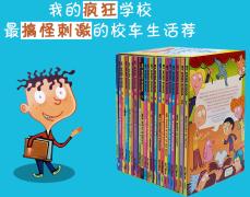 【优秀初级章节书】My Weird School疯狂学校21本电子书(PDF+EPUB+MOBI)+21本MP3