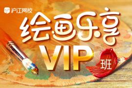 【老学员专享】超值课程:绘画乐享3年【VIP班】限时5折啦~