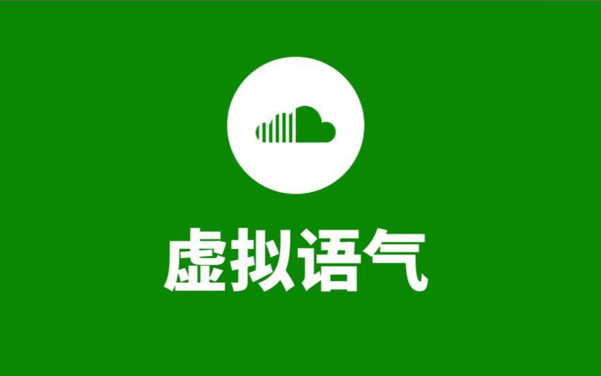 【语法】虚拟句用法大全